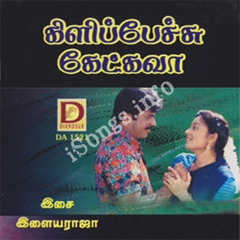 anbe vaa tamil movie mp3 songs free download